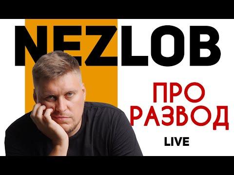 Александр Незлобин - Про развод