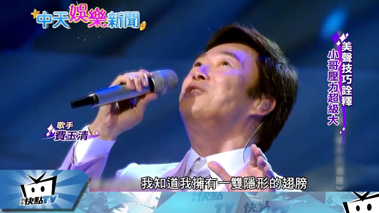 Download 20170405中天新聞 不斷突破!小哥參加歌唱節目pk素人