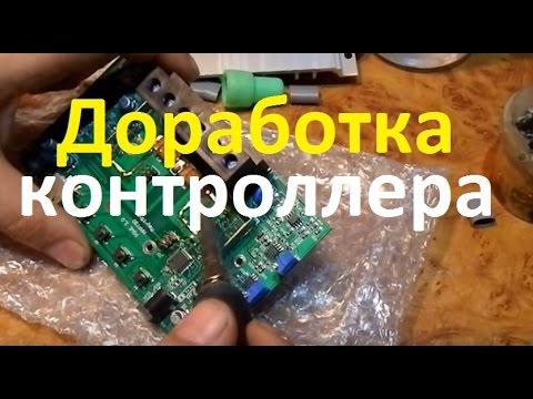 Контроллер для солнечных панелей Solar MPPT 30, Доработка платы от А до Я