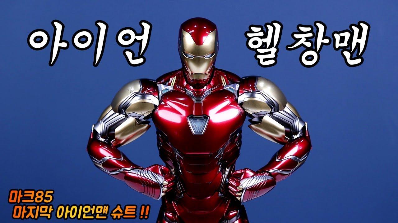 아이언맨이 10년만에 완성해낸 근육바디(부럽?) I am 아이언헬창? Avengers Endgame Ironman Mark85 Hot Toys Figure Review