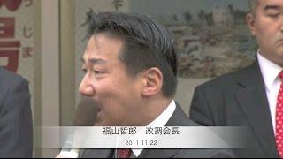 演説/福山哲郎+勝又恒一郎・本村賢太郎・城島光力 総支部長 2014年11月22日<神奈川>