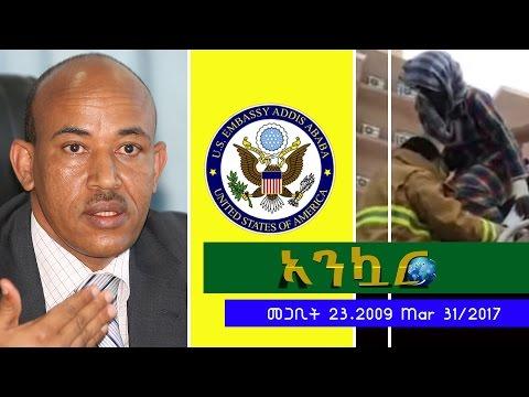 Ethiopia - Ankuar : - Ethiopian Daily News Digest | March 31, 2017