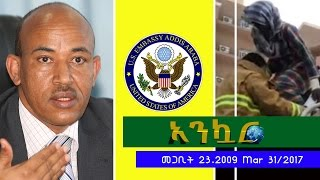 Ethiopia - Ankuar : አንኳር - Ethiopian Daily News Digest | March 31, 2017