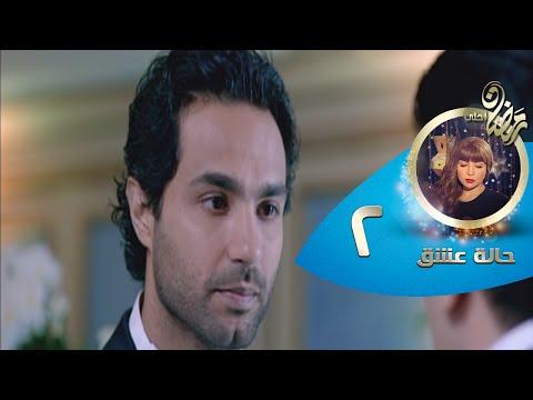 Episode 02 - Halet Eshk Series© | الحلقة الثانية - مسلسل حالة عشق©