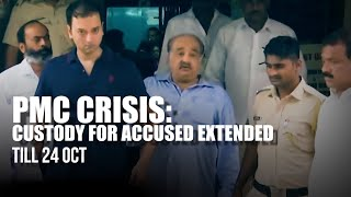 PMC crisis: Special court extends custody of accused till 24 October