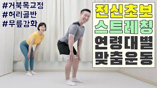 전신초보 연령대별 맞춤운동 스트레칭 [거북목교정/허리골…