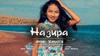 Арман  Жамалов - Назира / ЖАНЫ КЛИП 2018