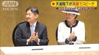 天皇陛下が国際会議で英語であいさつを述べられました。 天皇陛下:「気候変動やその他の脅威から地球環境の保全を図ることは、取り組むべ...