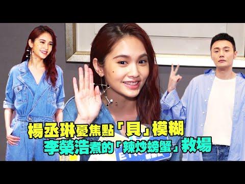 楊丞琳憂焦點「貝」模糊 李榮浩煮的「辣炒螃蟹」救場