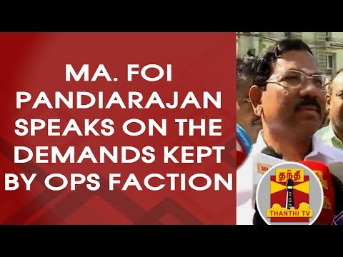 AIADMK Merger : Ma Foi Pandiarajan speaks on the demands kept by OPS Faction