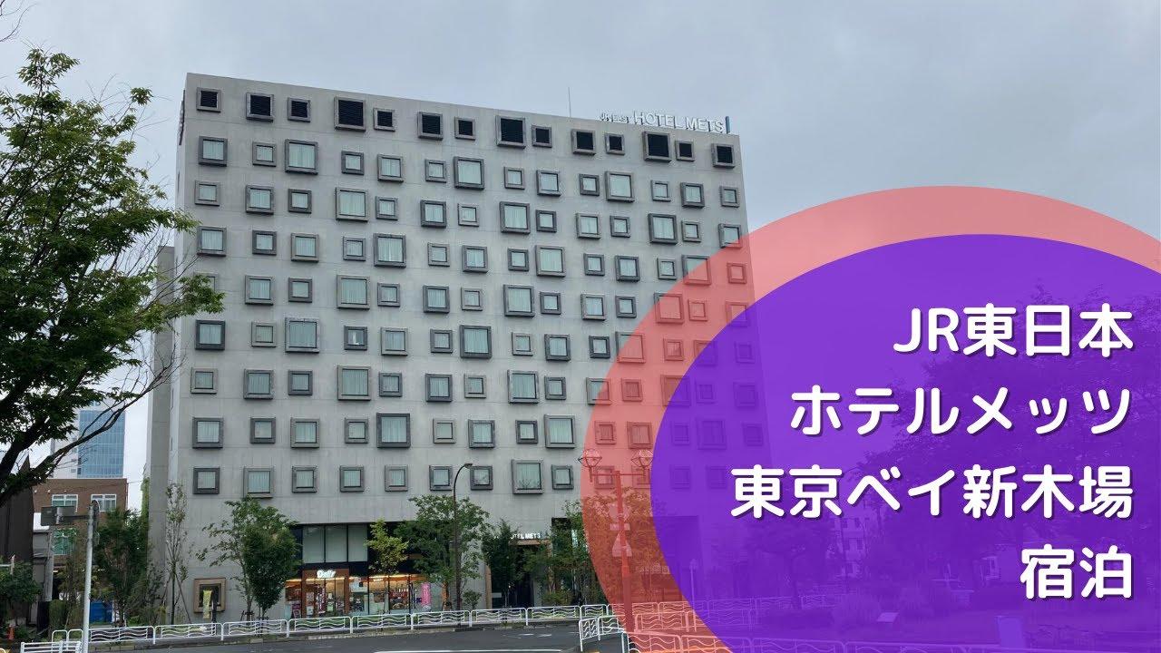 メッツ 新木場 ホテル 東京 ベイ