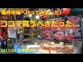 【2017.01 北海道旅行】 場外市場。安っ!ココで買うべきだった~