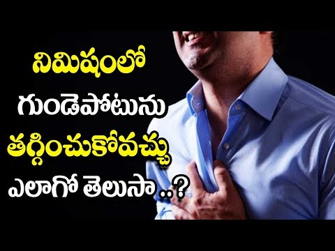 How to Stop a Heart Attack in  Minute - Mana Arogyam Telugu Health Tips