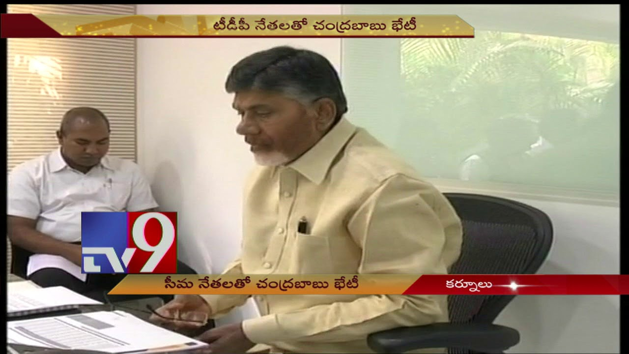 cm-chandrababu-to-discuss-rayalaseema-development-with-leaders-tv9