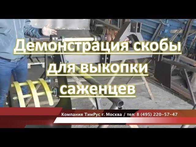 Демонстрация скобы для выкопки саженцев