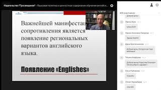 Языковая политика и ценностное содержание обучения английскому языку