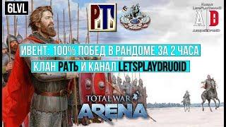 Total War: Arena 🔔ИВЕНТ: 100% ПОБЕД за 2 часа на 6 лвл.Клан РАТЬ+DruoiD.НЕ ВЫПОЛНИЛИ
