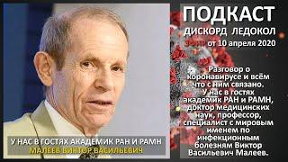 Разговор о коронавирусе и всём что с ним связано У нас в гостях академик РАН и РАМН Виктор Малеев