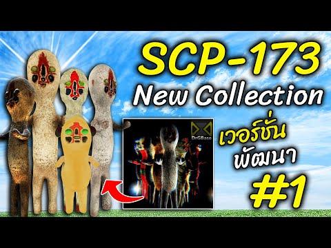 SCP-173 เวอร์ชั่นปรับปรุงใหม่ ไฉไลกว่าเดิม EP.1   SCP Trevor Henderson Gmod - สมบอย