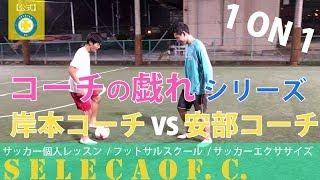 【コーチの戯れ】岸本コーチVS安部コーチ!!1 on 1対決☆