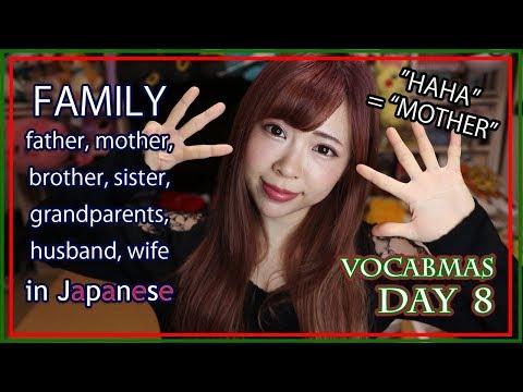 #8 FAMILY in #Japanese (HAHA or OKAASAN for Mum?)┃Vocabmas