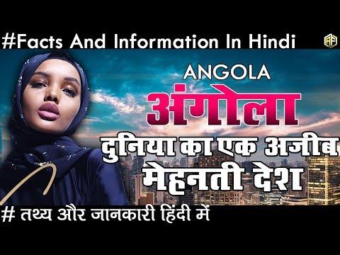 Amazing Facts About Angola In Hindi अंगोला एक अजीब कमजोर देश के रोचक तथ्य