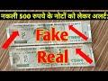 (Real OR Fake Note Identify) नकली 500 रुपये के नोटों को लेकर बैंक अधिकारियों पर भड़के कर्मचारी,अलर्ट