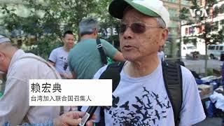 纽约举行守护台湾、支持香港集会