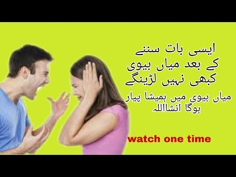 How to avoid husband wife fight | very emotional video | Watch one time then you Decide