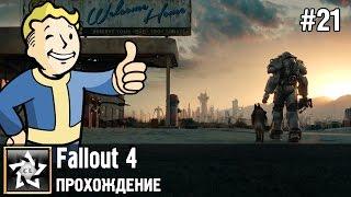 Fallout 4 Прохождение  Бостон-Коммон  21