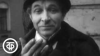 Н.В.Гоголь. Записки сумасшедшего. Постановка А.Белинского. В главной роли Е.Лебедев (1968)