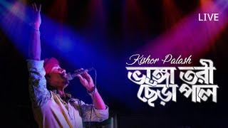 আমার ভাঙ্গা তরী ছেড়া পাল - Amar Vanga Tori Chera Pal By Kishor Palash | YouTube