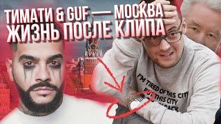 Тимати и Guf. разговор по телефону после клипа Москва.