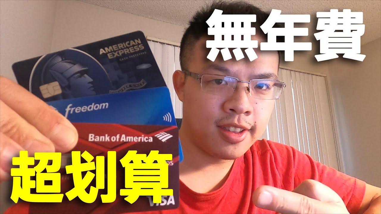 四張無年費、高回報的美國信用卡!最適合留學生以及新移民,申請攻略以及心得全分享!