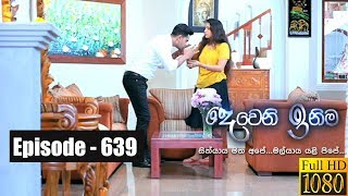 Deweni Inima | Episode 639 19th July 2019