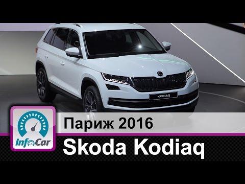 Skoda Kodiaq. Новый кроссовер Шкода
