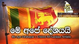 Me Ape Deshayai (මේ අපේ දේශයයි ) | United Sri Lankan Artists