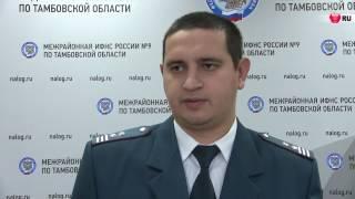 Обращение замначальника налоговой инспекции А. А. Тюрина