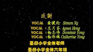 Publication Date: 2019-03-24 | Video Title: 圣母小学 《梦飞翔 》 创作