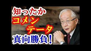 【田崎史郎】 政治批判をする前に能無しコメンテータは引っ込んでいなさい。正論で黙らす!