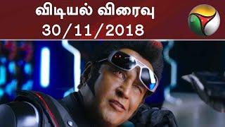 Vidiyal Viraivu | 30-11-2018 | Puthiya Thalaimurai TV