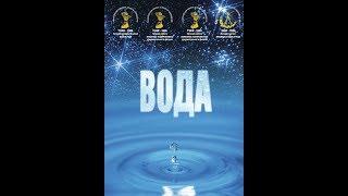 Фильм - Великая тайна воды