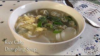 ENG[초간단 요리]5분🍲떡만두국 만들기🥟식당맛 만둣국 끓이는 방법 레시피/자취요리/혼밥요리 Korean Food Rice Cake Dumpling Soup Recipe