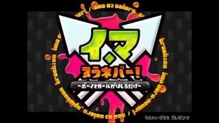 【スプラトゥーン】イマ・ヌラネバー!【Splatoon】 thumbnail