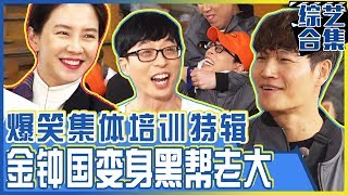 [Chinese SUB] The special episode of Running Man MT! Song Ji Hyo's New Announcement ?!?!ㅣRunningman