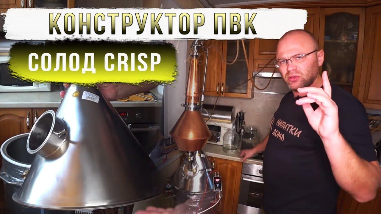 Конструктор ПВК и солод CRISP.