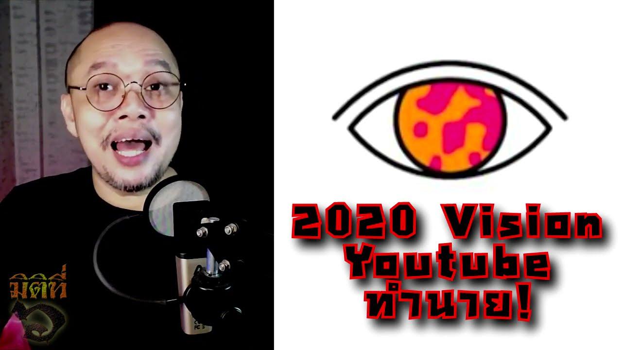 [FB Live] 2020 Vision ช่องยูทูบทำนายชีวิตคนดัง | ควันหลงตำนานรถไฟหายไป 42 ปี