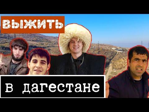 Опасный Дагестан / Еду на границу с Азербайджаном