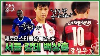 13경기 만의 승리! 미친 활동량 선보인 '서울 캉테'…