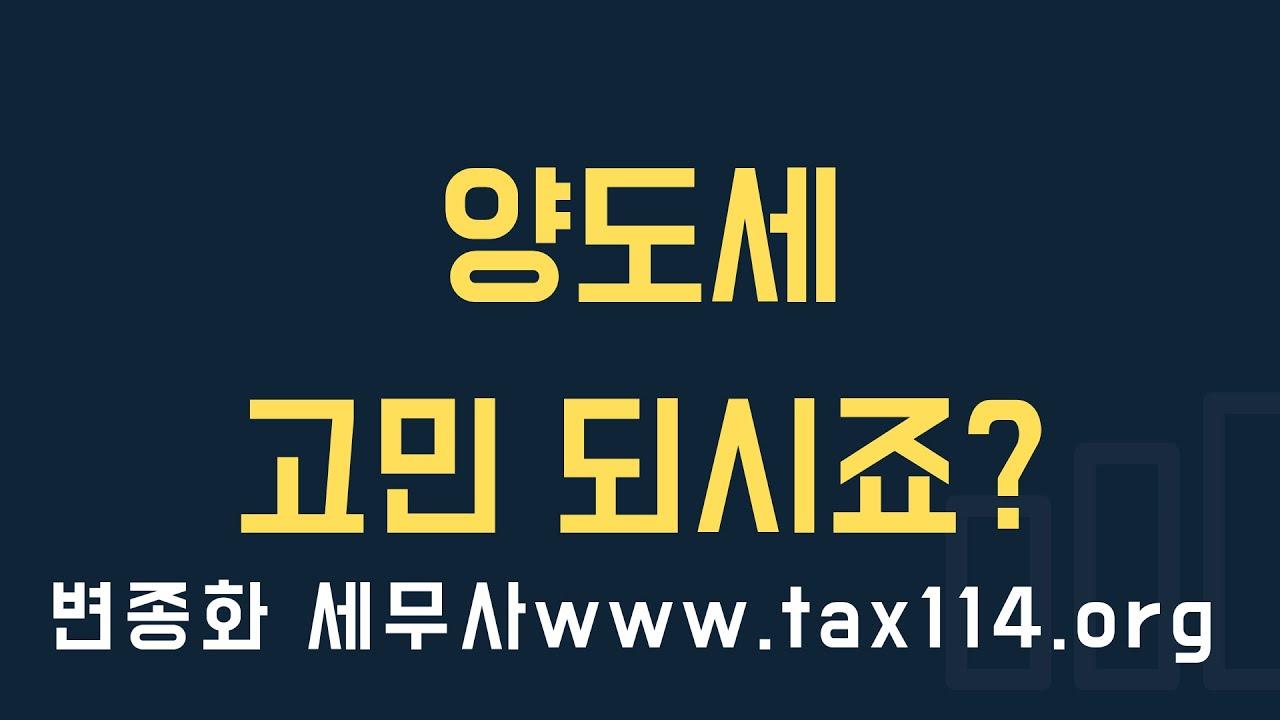 [홍보:양도세 전문 세무사]_변종화 세무사 소개(택스데일리신문 전문가 소개 홍보영상)